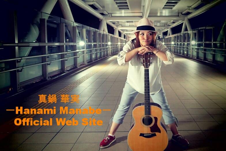 真鍋華実 オフィシャル・ウェブサイト-Hanami Manabe Official Web Site-