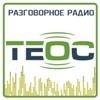 """Передача """"Лютеранская волна"""" на радио """"Теос"""""""