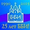 Cайт Библейско-Богословского Института св.ап.Андрея