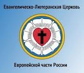 Сайт Евангелическо-Лютеранской Церкви Европейской части России