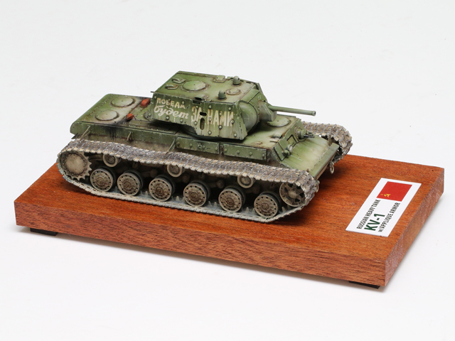 アーマーモデリング賞 ぼす様 「KV-1 増加装甲型」