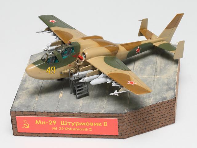 モデルグラフィックス賞 粟野敬太様 「Mi-29 ShturmovikⅡ」