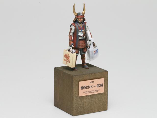 タミヤ プラモデルファクトリー賞 村山尚様 「静岡ホビー武将」