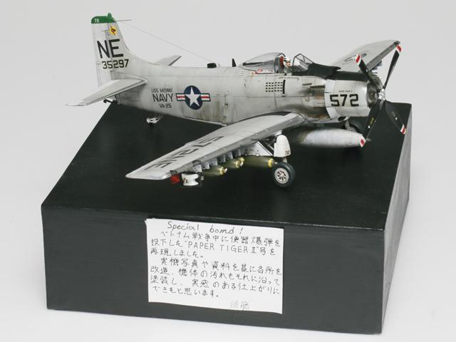 スケールアヴィエーション賞 須藤剛樹様 「Special bomb!」