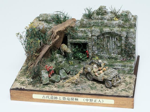 入賞 中野正人様 「古代遺跡と恐竜探検」