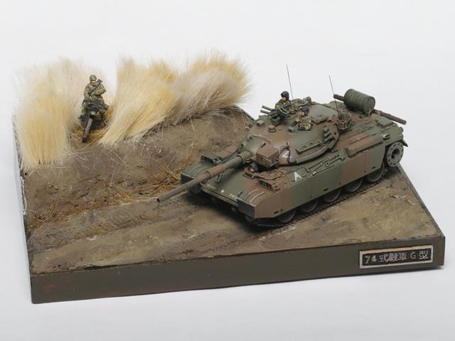 タミヤ賞 1/48 MM部門 奥村ひとし様 「74式戦車G型」