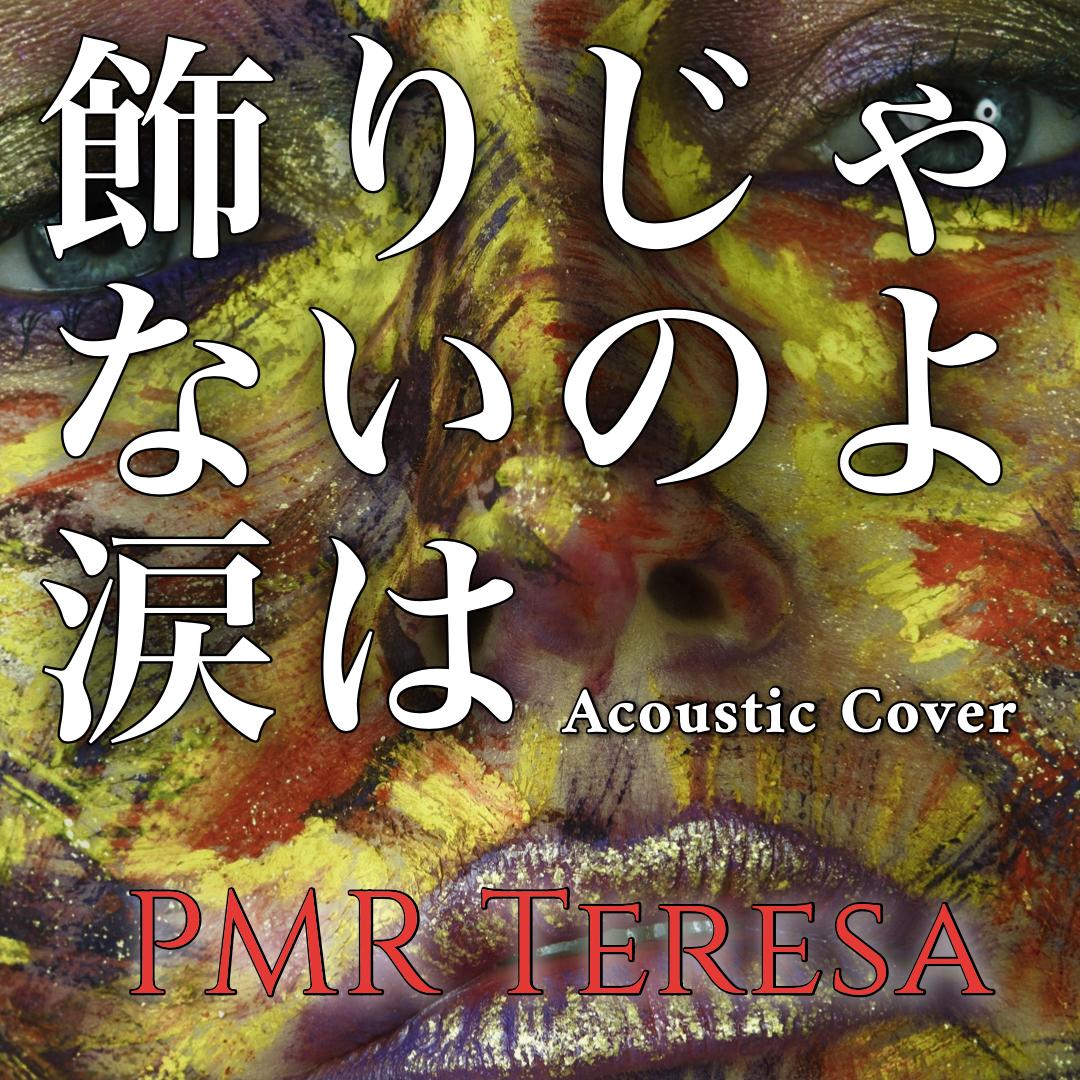 """Cover """"飾りじゃないのよ涙は - PMR Teresa"""" のミュージックビデオ、本日リリースしました。"""