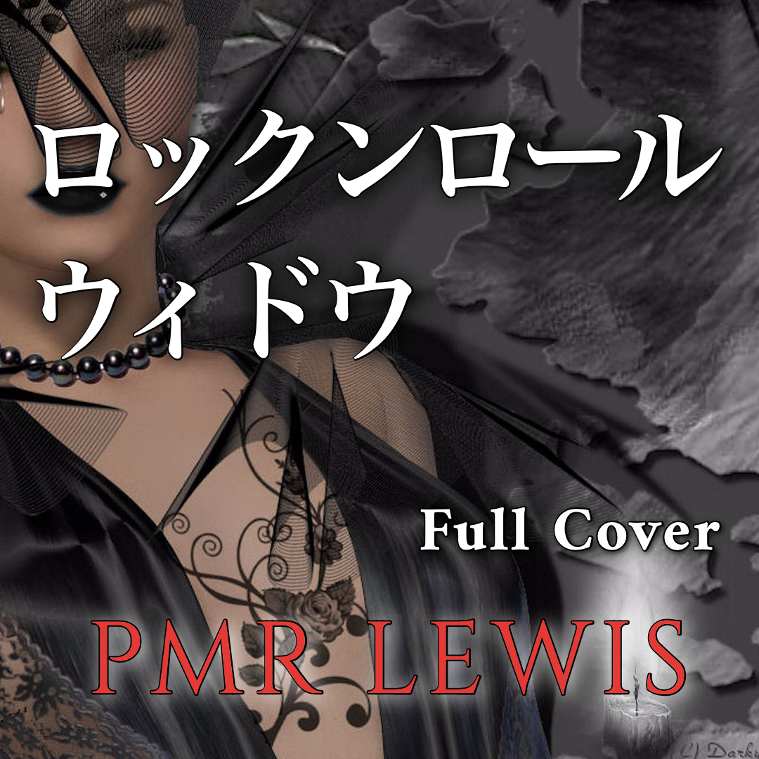 """Cover """"ロックンロールウィドウ - PMR Lewis""""のMV予告編、メイキング映像をUPしました。"""