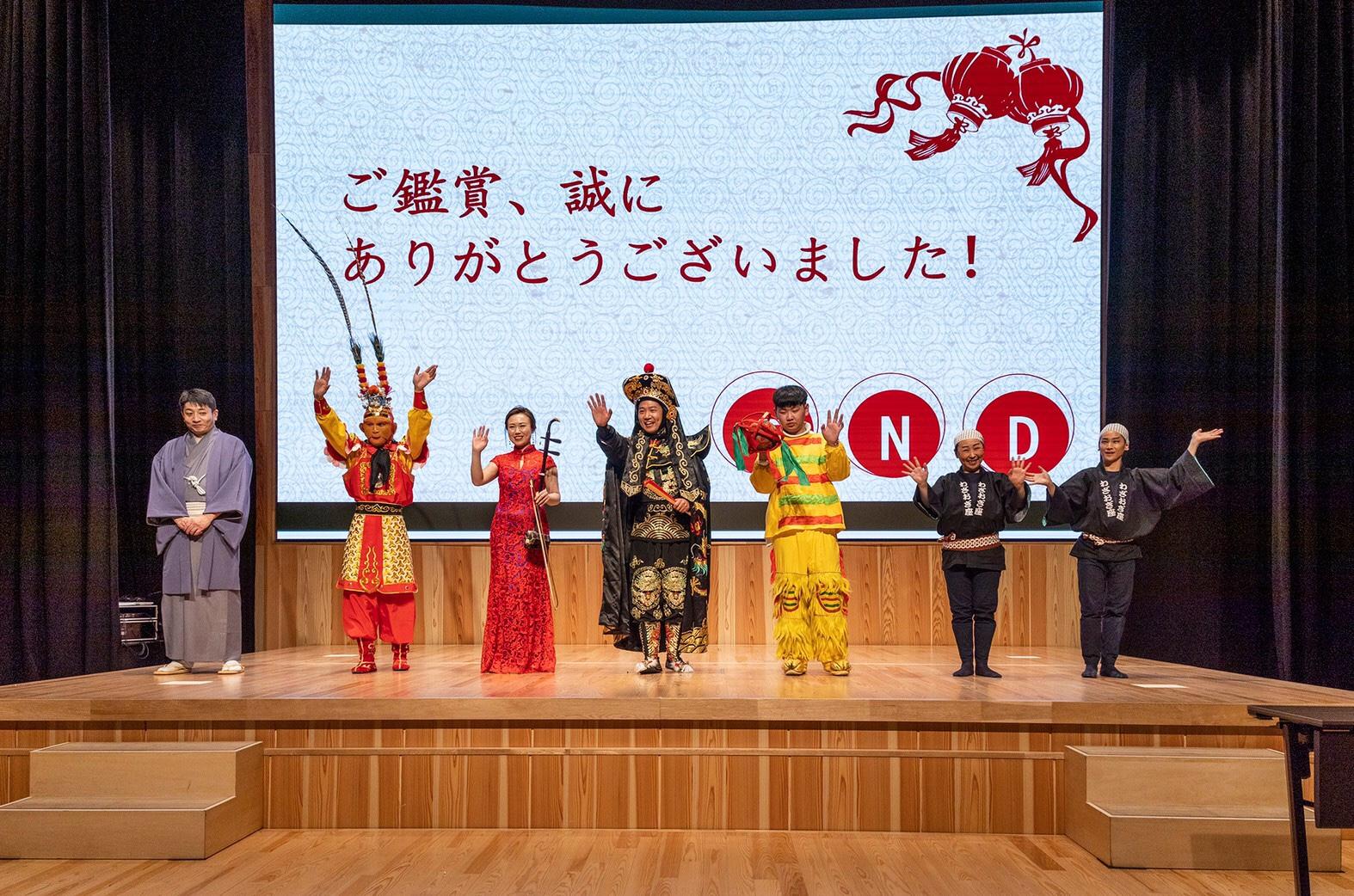 【開催御礼】日中伝統芸能 新春ステージ