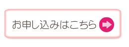 大倉山・綱島ベビーマッサージ・ベビーサイン・ふれあい遊びBaby-mama clubお申込み