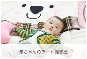 赤ちゃんのアート撮影会