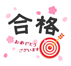 【奈良・大阪】私立高校入試 全員合格!|奈良県 広陵町の学習塾『たまき塾』