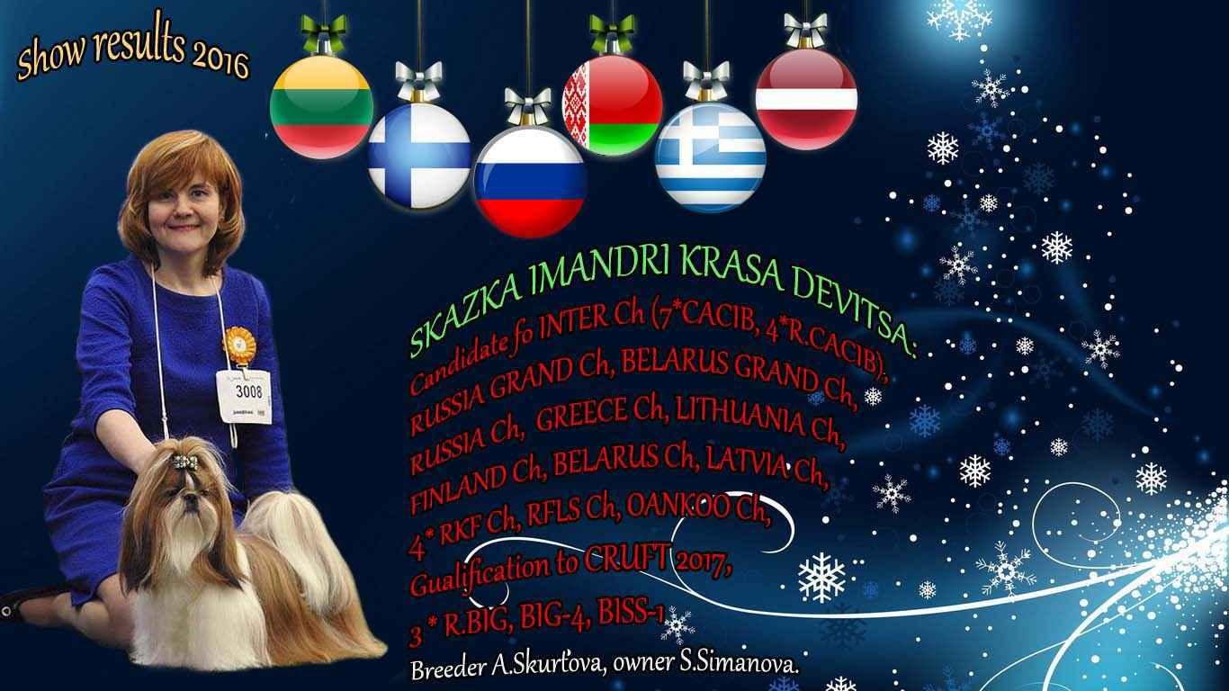 Show results INTER CH, MULTI CH, GRAND CH Skazka Imandri KRASA DEVITSA