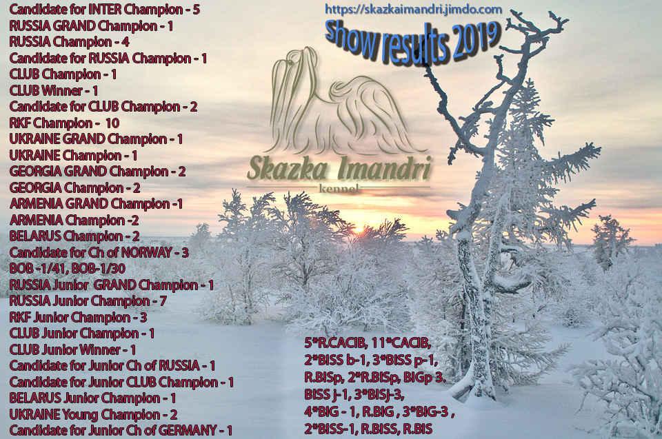 """Show results Kennel """"SKAZKA IMANDRI"""" for 2018"""