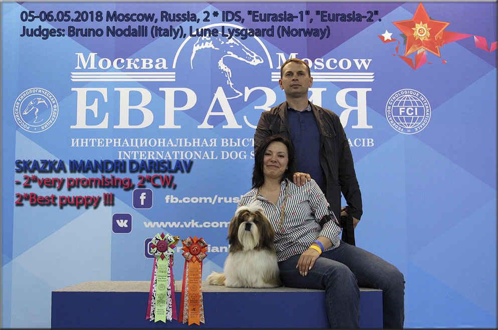 Дарислав с родителями на Евразии
