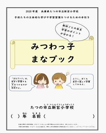 写真1 子どもたちの主体的な学びや学習習慣をつけるための手引き『みつわっ子まなブック』を作成し、子どもたちに配布