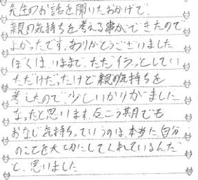 本音トーク大会の後に書いたB先生への手紙。