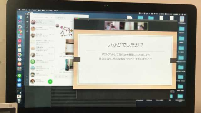 パソコンでLINEの画面を開いて、自分の画面を共有しながら操作方法を教えてもらっているところ
