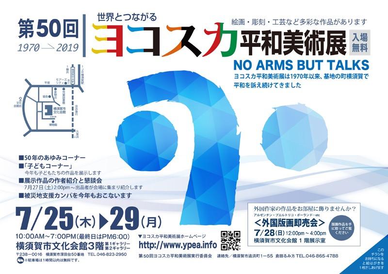 「第50回 ヨコスカ平和美術展」チラシ