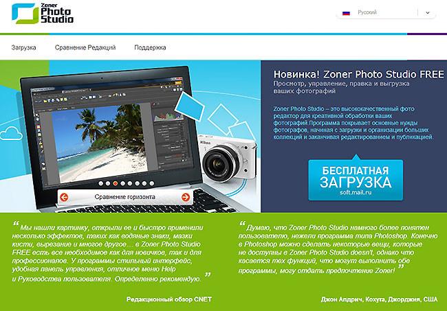 Бесплатные программы Zoner Photo Studio Free