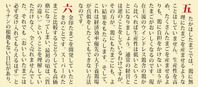 十大メッセージ3