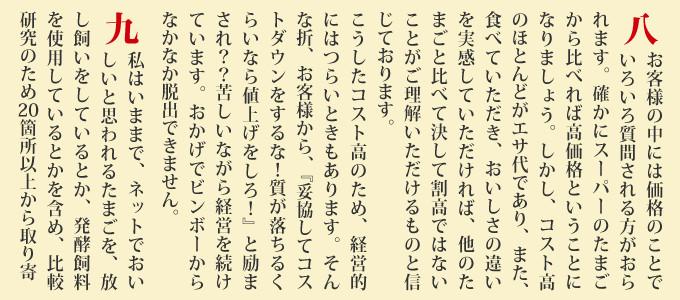 十大メッセージ5