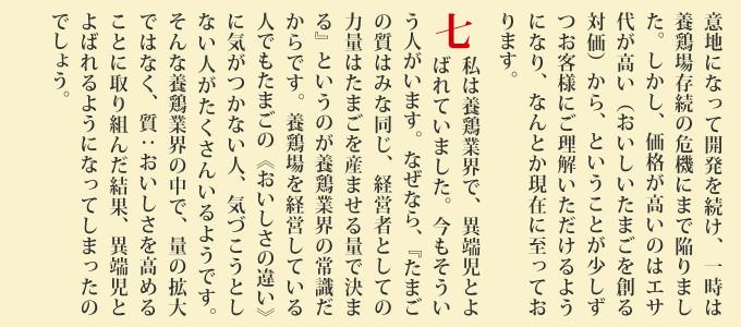 十大メッセージ4