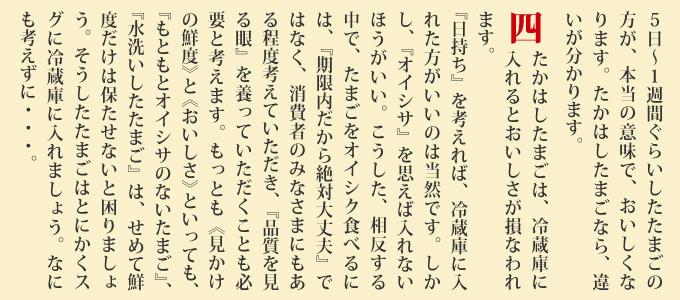 十大メッセージ2