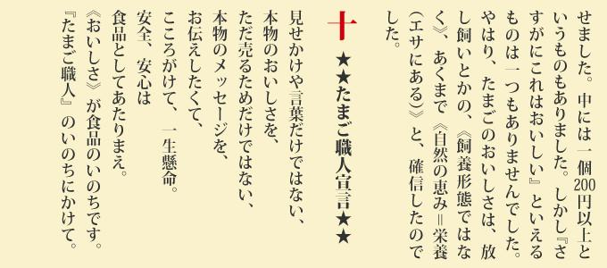 十大メッセージ6