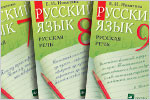 Никитина. Русская речь
