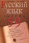 Теория. В.В. Бабайцева
