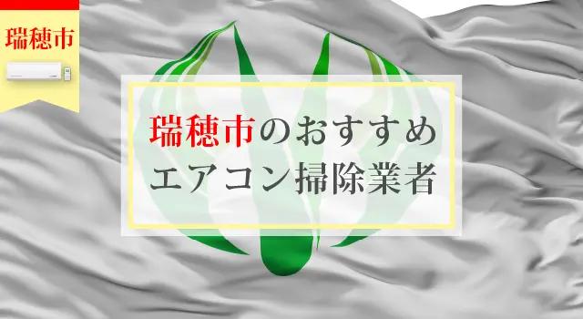 岐阜県瑞穂市のおすすめエアコン掃除業者リンク