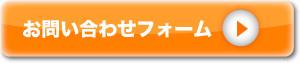 Star Member(スタメン)公認会計士・税理士事務所へのお問い合わせ