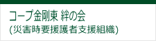 コープ金剛東 絆の会