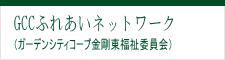 GCCふれあいネットワーク(ガーデンシティコープ金剛東福祉委員会)