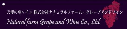 天使の羽ワイン 株式会社ナチュラルファーム・グレープアンドワイン