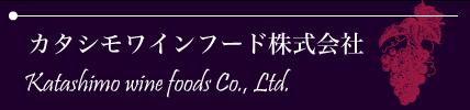 カタシモワインフード株式会社