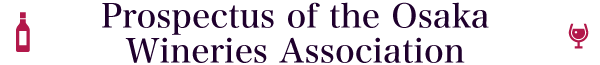 Prospectus of the Osaka  Wineries Association