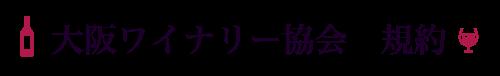 大阪ワイナリー規約