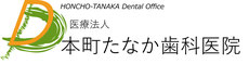 仙台市青葉区 本町たなか歯科医院|予防歯科・歯周病・前歯矯正