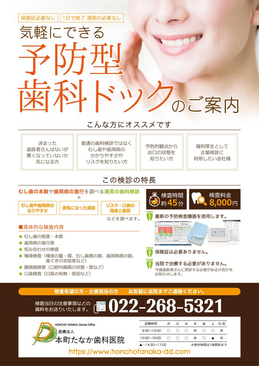 予防型歯科ドッグ リスク検査 唾液検査