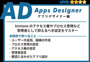 アプリデザイナー編