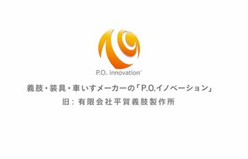 株式会社P.O.イノベーション様