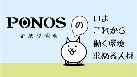 PONOS株式会社様