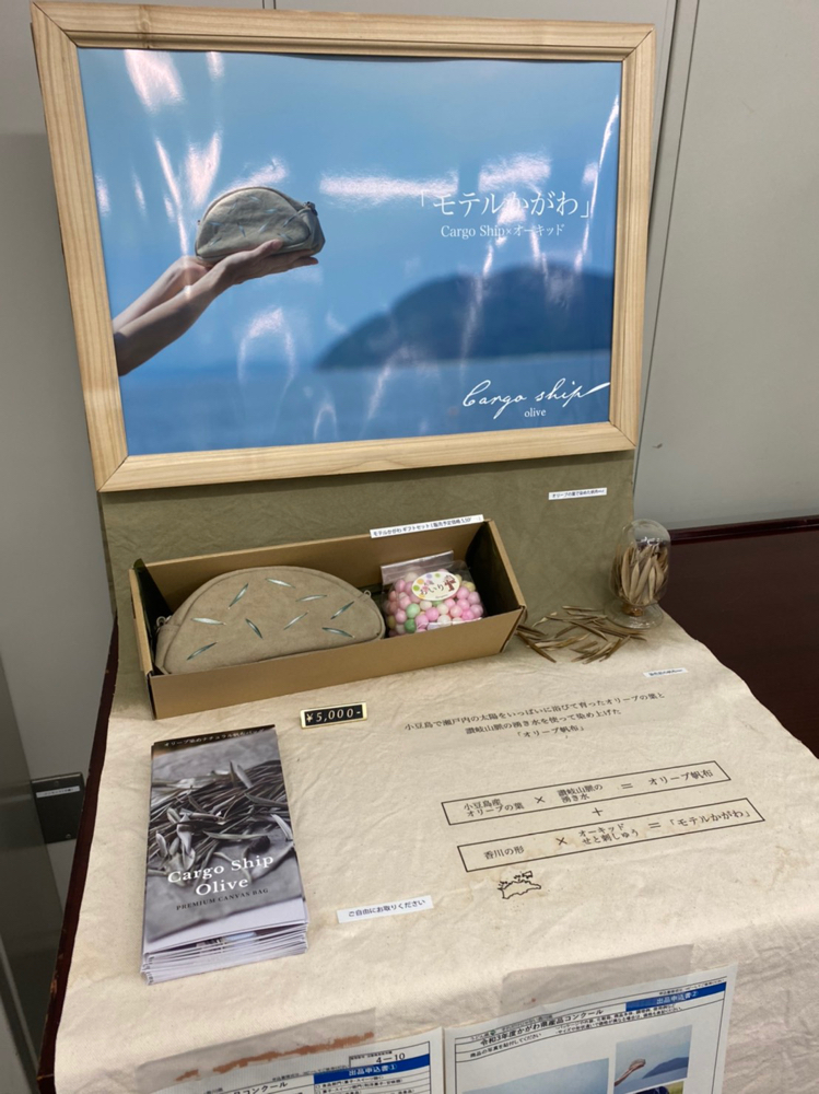 香川県産品コンクール