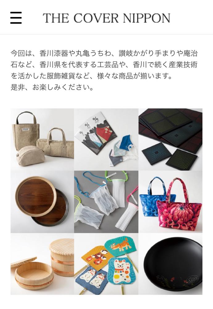香川のてづくりブランド