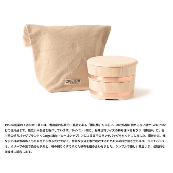 谷川木工芸の弁当箱