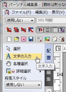 ⑤「文字入力」ボタンを押さなければ文字入力などの作業はできない