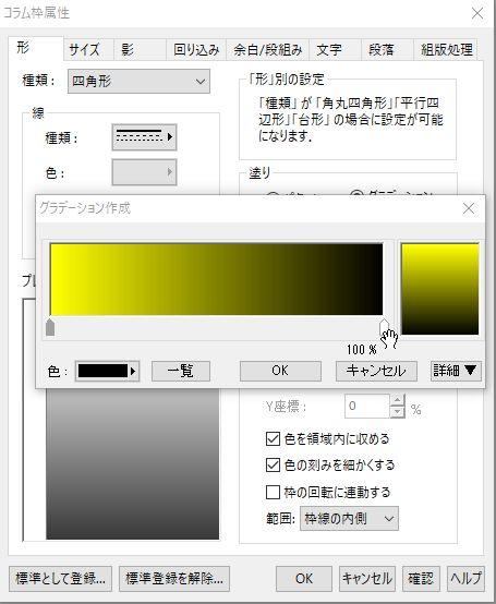 下方の色を設定するために、右側の黒い矢印ボタンをクリックして白にする