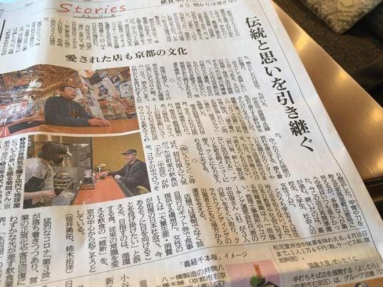 3月6日京都新聞に掲載の士心の記事